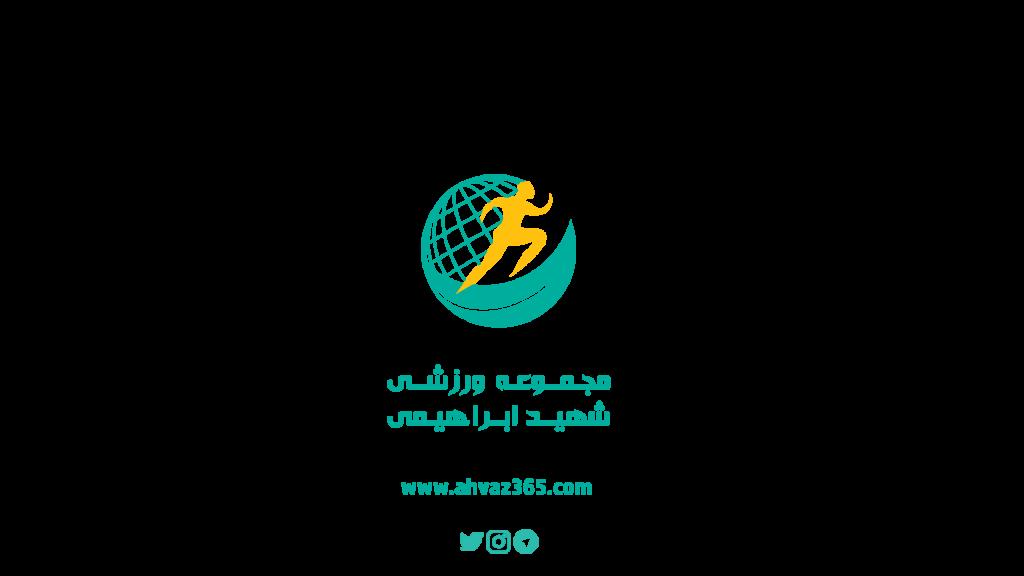 مجموعه ورزشی شهید ابراهیمی